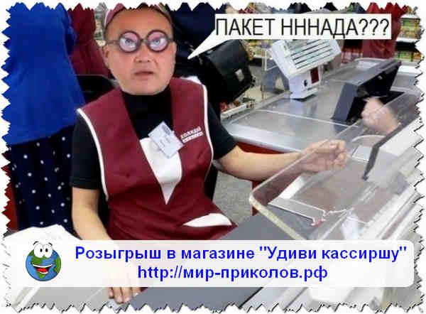 Розыгрыш-в-магазине-Удиви-кассиршу-rozygrysh-v-magazine-udivi-kassirshu