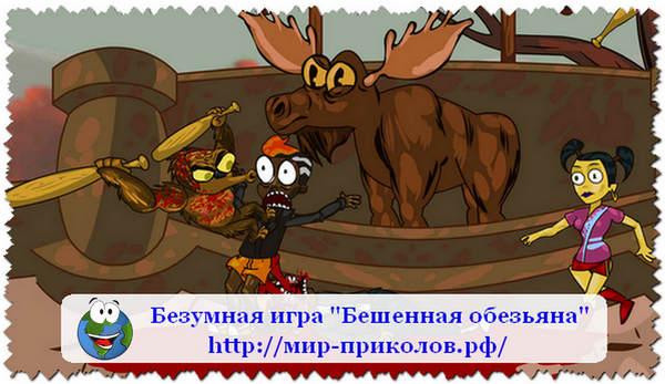 Безумная-игра-Бешенная-обезьяна-bezumnaya-igra-beshennaya-obezyana