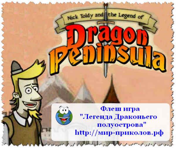 Игры Ник Толди И Драконий Полуостров