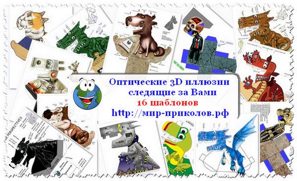 Оптические-3D-иллюзии-своими-