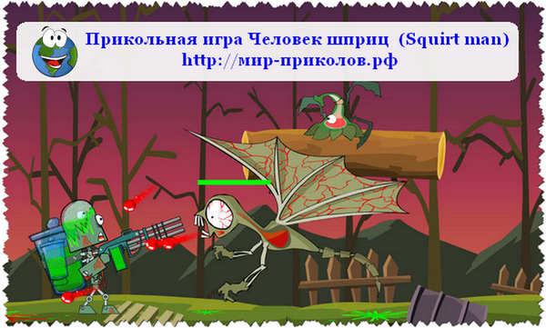 Прикольная-игра-Человек-шприц-prikolnaya-igra-squirt-man