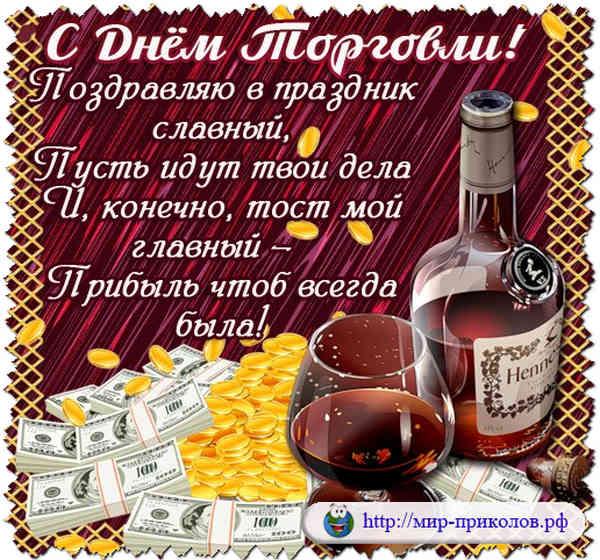 Прикольные-аудио-поздравления-на-День-Торговли-prikolnye-audio-pozdravleniya-na-den-torgovli-4