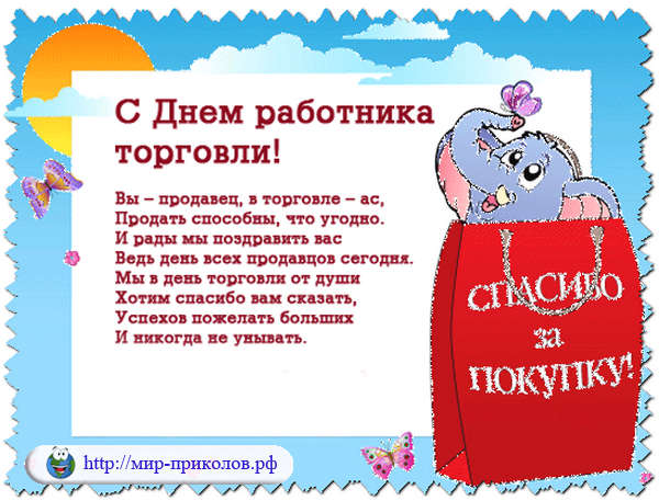 Прикольные-аудио-поздравления-на-День-Торговли-prikolnye-audio-pozdravleniya-na-den-torgovli
