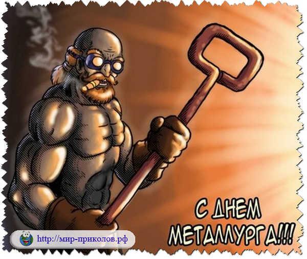 Прикольные-аудио-поздравления-на-День-металлурга-prikolnye-audio-pozdravleniya-na-den-metallurga-3