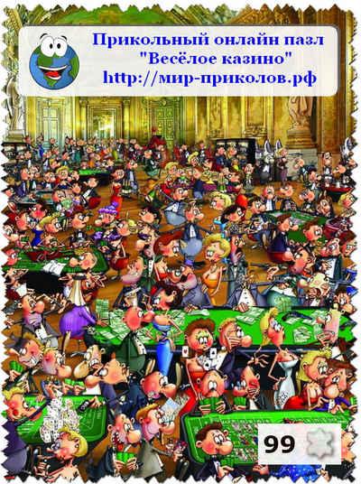 Прикольный-пазл-Весёлое-казино-prikolnyj-pazl-vesyoloe-kazino