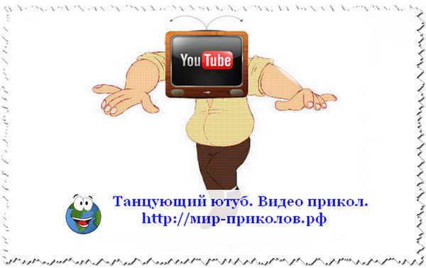 Танцующий-ютуб-Видео-прикол-dancing-youtube
