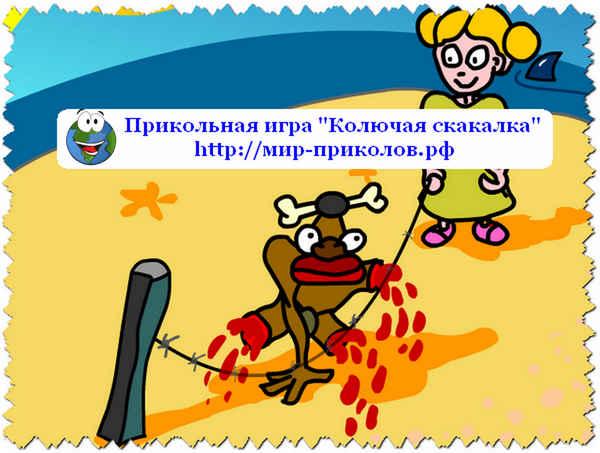 Прикольная-игра-Колючая-скакалка-prikolnaya-igra-kolyuchaya-skakalka