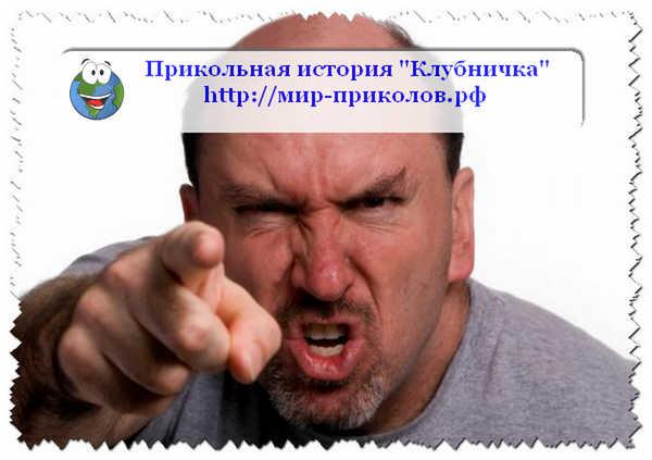 Прикольная-история-Клубничка-prikolnaya-istoriya-klubnichka-2