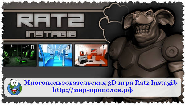Прикольная-3D-игра-Ratz-Instagib-prikolnaya-3d-igra-ratz-instagib