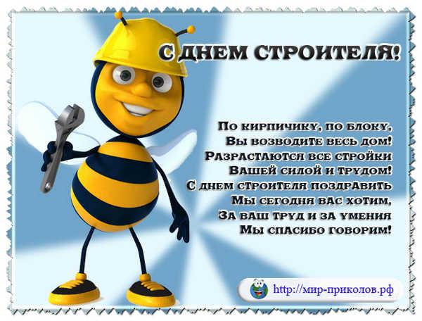 Прикольные-аудио-поздравления-с-днём-строителя-prikolnye-audio-pozdravleniya-s-dnyom-stroitelya