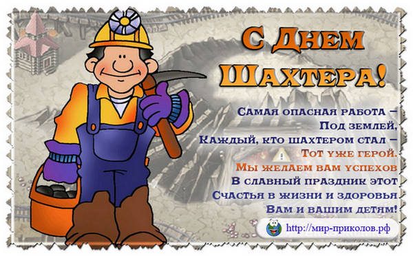 Прикольные-аудио-поздравления-с-днём-шахтёра-prikolnye-audio-pozdravleniya-s-dnyom-shaxtyora
