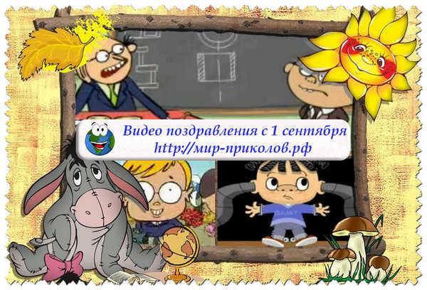 Поздравления учителям на 1 сентября с юмором