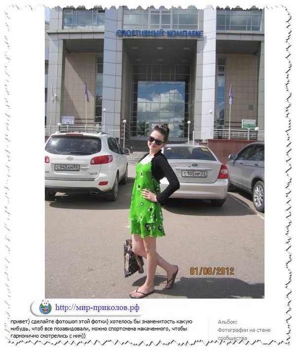 Фото-приколы-из-серии-Отфотошопте-меня-foto-prikoly-iz-serii-otfotoshopte-menya-12