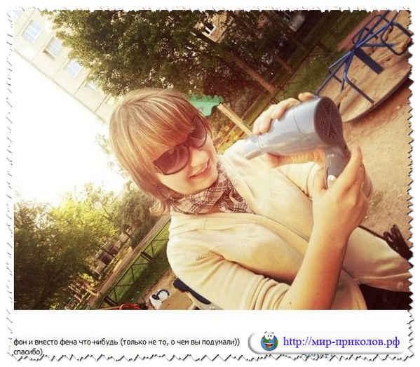 Фото-приколы-из-серии-Отфотошопте-меня-foto-prikoly-iz-serii-otfotoshopte-menya-20