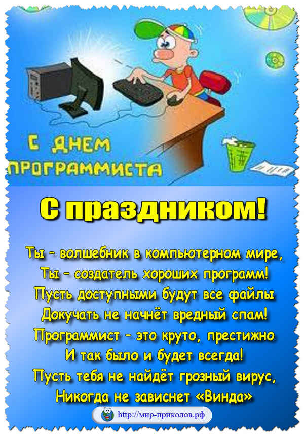 Прикольные-аудио-поздравления-на-День-Программиста-prikolnye-audio-pozdravleniya-na-den-programmista-2