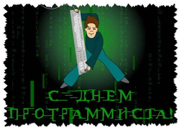 Прикольные-аудио-поздравления-на-День-Программиста-prikolnye-audio-pozdravleniya-na-den-programmista