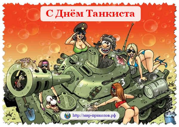 Прикольные-аудио-поздравления-на-День-Танкиста-prikolnye-audio-pozdravleniya-na-den-tankista-2