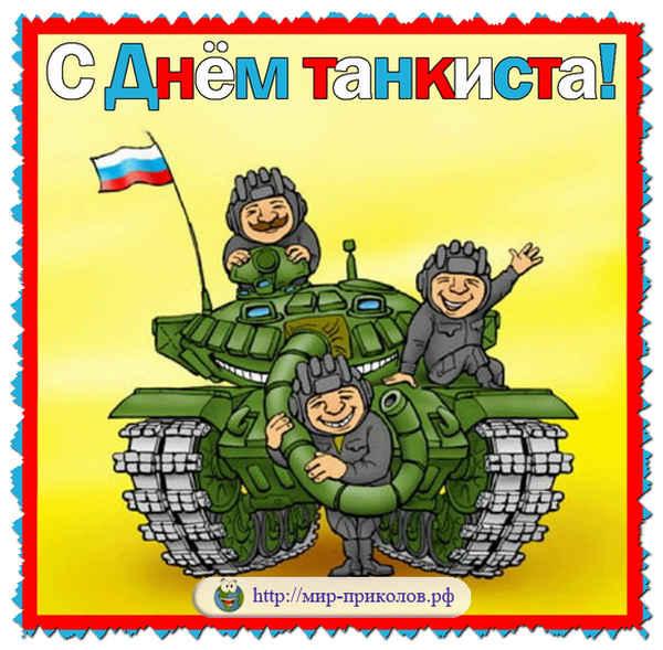 Поздравление с днем танкиста прикольные короткие