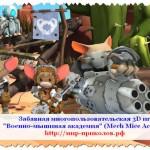 3D игра «Военно-мышиная академия» (Mech Mice Academy)