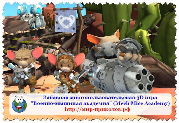 3D-игра-Военно-мышиная-академия-3d-igra-mech-mice-academy