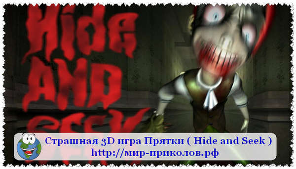 Страшная-3D-игра-Прятки-strashnaya-3d-igra-pryatki-hide-and-seek