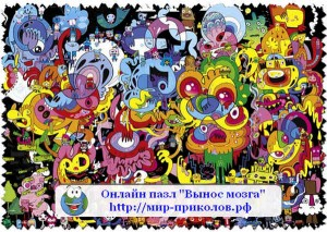 Прикольный-пазл-Вынос-мозга-puzzle-psychedoodlic-burgerman