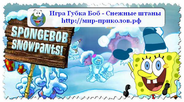 Игра-Губка-Боб-Снежные-штаны-igra-spongebob-snowpant