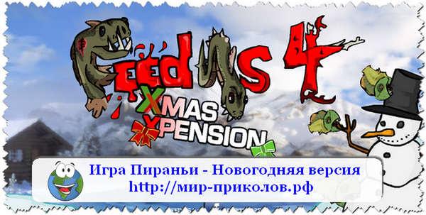 Игра-Пираньи-Новогодняя-версия-Feed-Us-4-Xmas