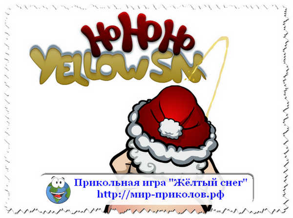 Новогодняя-флеш-игра-Жёлтый-снег-flash-game-yellow-snow