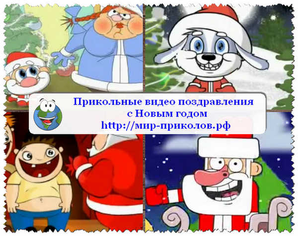 Прикольные-видео-поздравления -с-Новым-годом-prikolnye-video-pozdravleniya-s-novym-godom
