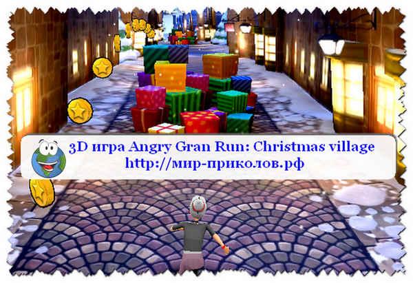 3D-игра--Побег-злой-бабушки-angry-gran-run-christmas-village