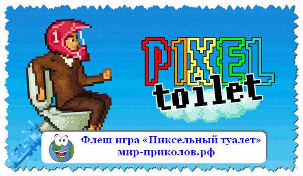 Игра-Пиксельный-туалет-igra-pixel-toilet
