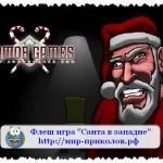 Флеш игра «Санта в западне» ( insantatarium ).