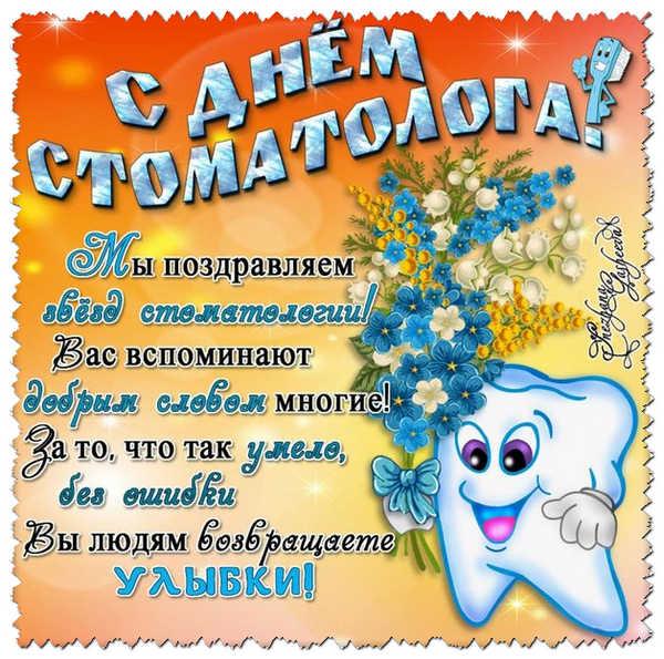 День дантиста поздравление