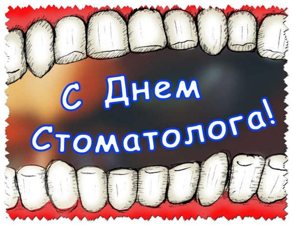 Прикольные-аудио-поздравления-на-День-стоматолога-prikolnye-audio-pozdravleniya-na-den-stomatologa