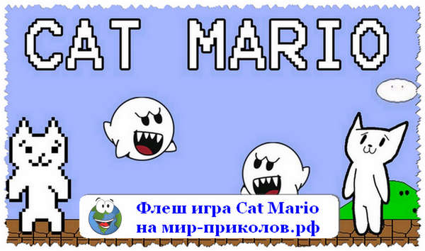 Флеш-игра-Кот-Марио-flesh-igra-cat-mario