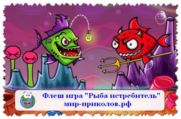 Флеш-игра-Рыба-истребитель-flesh-igra-ryba-istrebitel