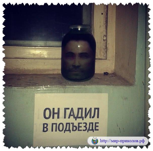 Розыгрыш-Голова-в-банке-rozygrysh-golova-v-banke-16
