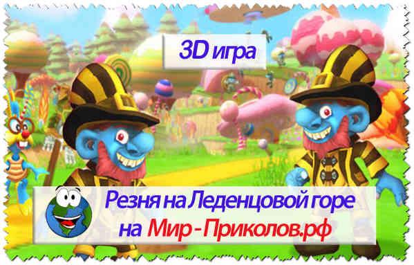 3D-игра Резня-на-Леденцовой-горе-3d-igra-candy-mountain-massacre