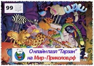 Прикольный-пазл-Тарзан-prikolnyj-pazl-tarzan