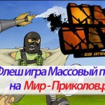 Флеш игра «Массовый погром» (MASS MAYHEM)