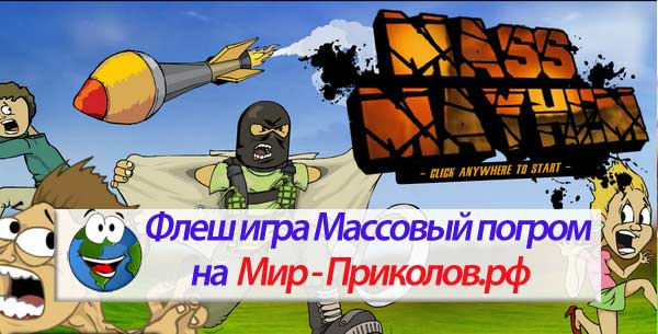 Флеш-игра-Массовый-погром-flash-game-mass-mayhem