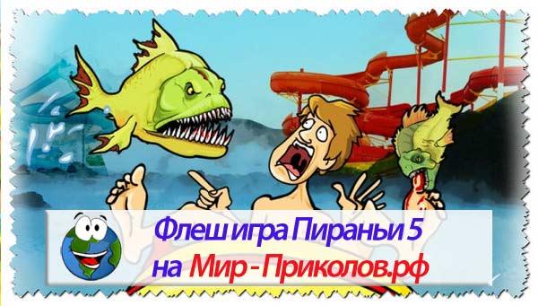 Флеш-игра-Пираньи-5-flash-game-feed-us-5