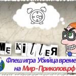 Флеш игра «Убийца времени» (Time Killer)