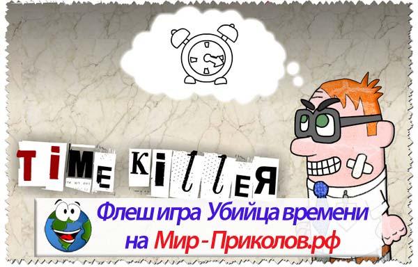 Флеш-игра-Убийца-времени-flash-game-time-killer