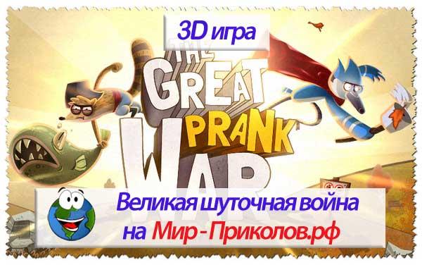 3D-игра-Великая-шуточная-война-3d-game-the-great-prank-war