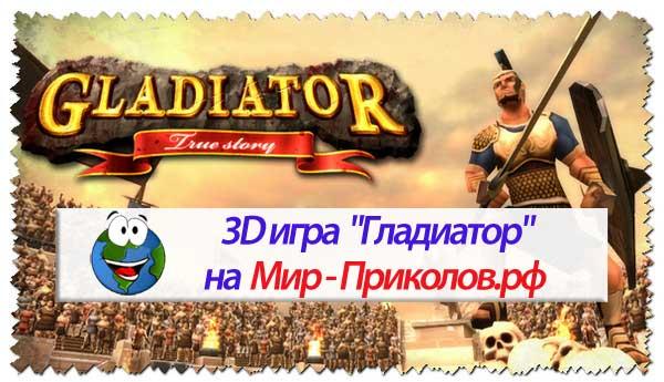 3D-игра-Гладиатор-3d-game-gladiator-true-story