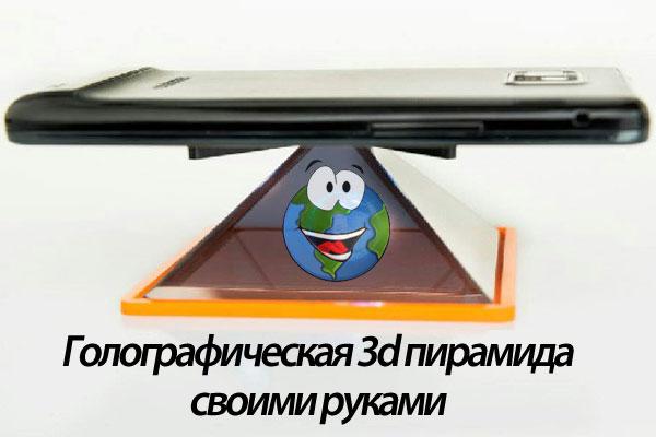 Голографические 3d пирамиды своими руками