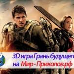 3D игра «Грань будущего» (Edge Of Tomorrow)