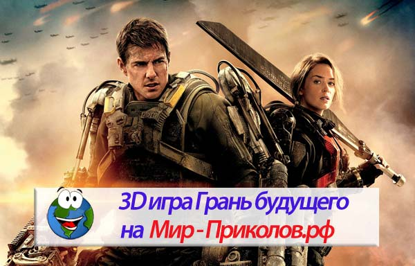 3D-игра-Грань-будущего-3d-game-edge-of-tomorrow